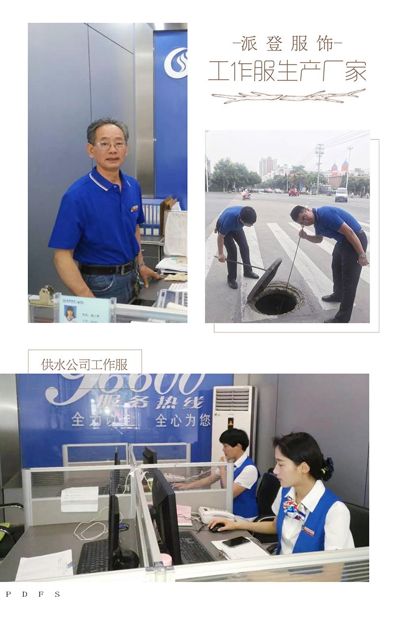 自来水公司工作制服(水厂工作服定做、供水员工工作服样式图片)