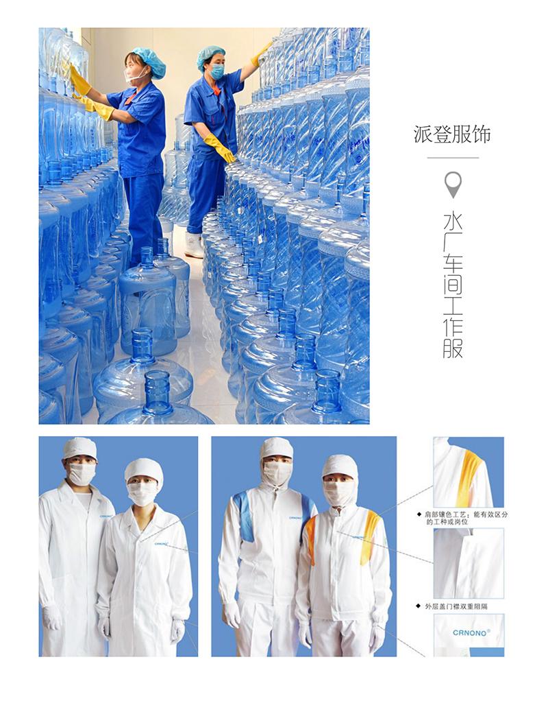 纯净水厂工作服装(矿泉水厂工作服款式图片)