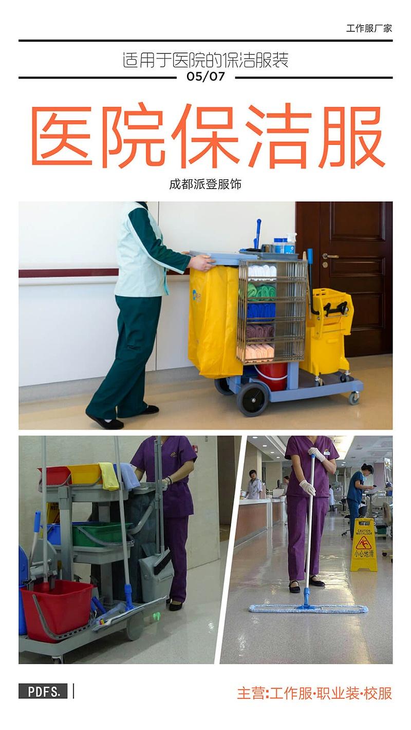 适用于医院的保洁服装(医院保洁工服装样式)