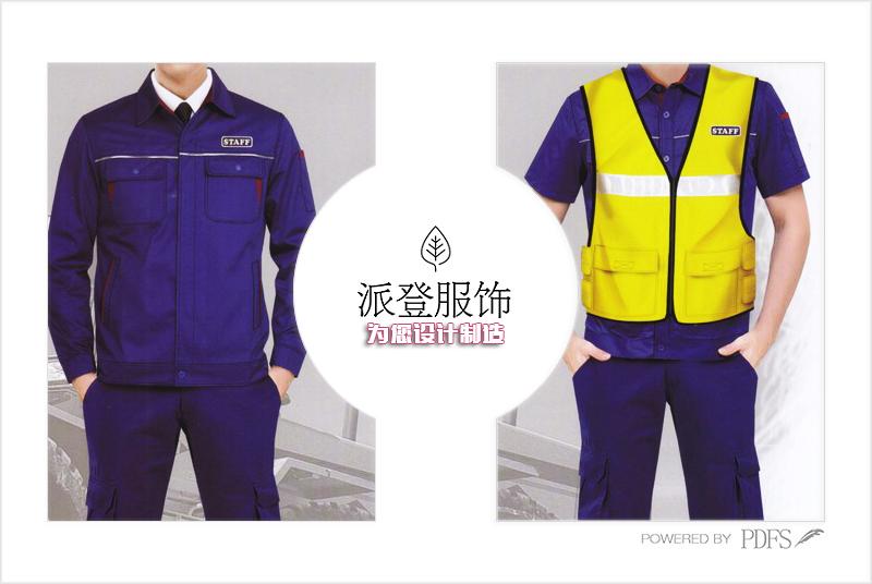 工作服款式图/北京工服服装公司