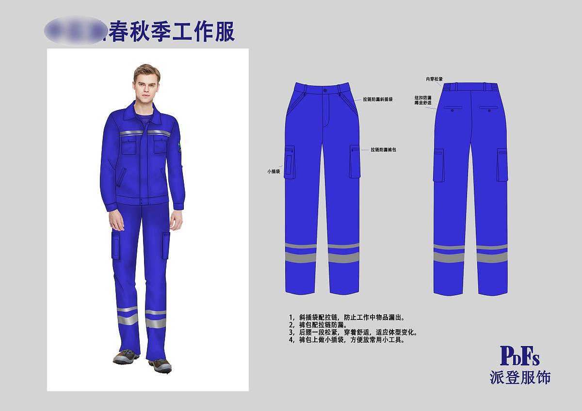 春秋款带包裤蓝
