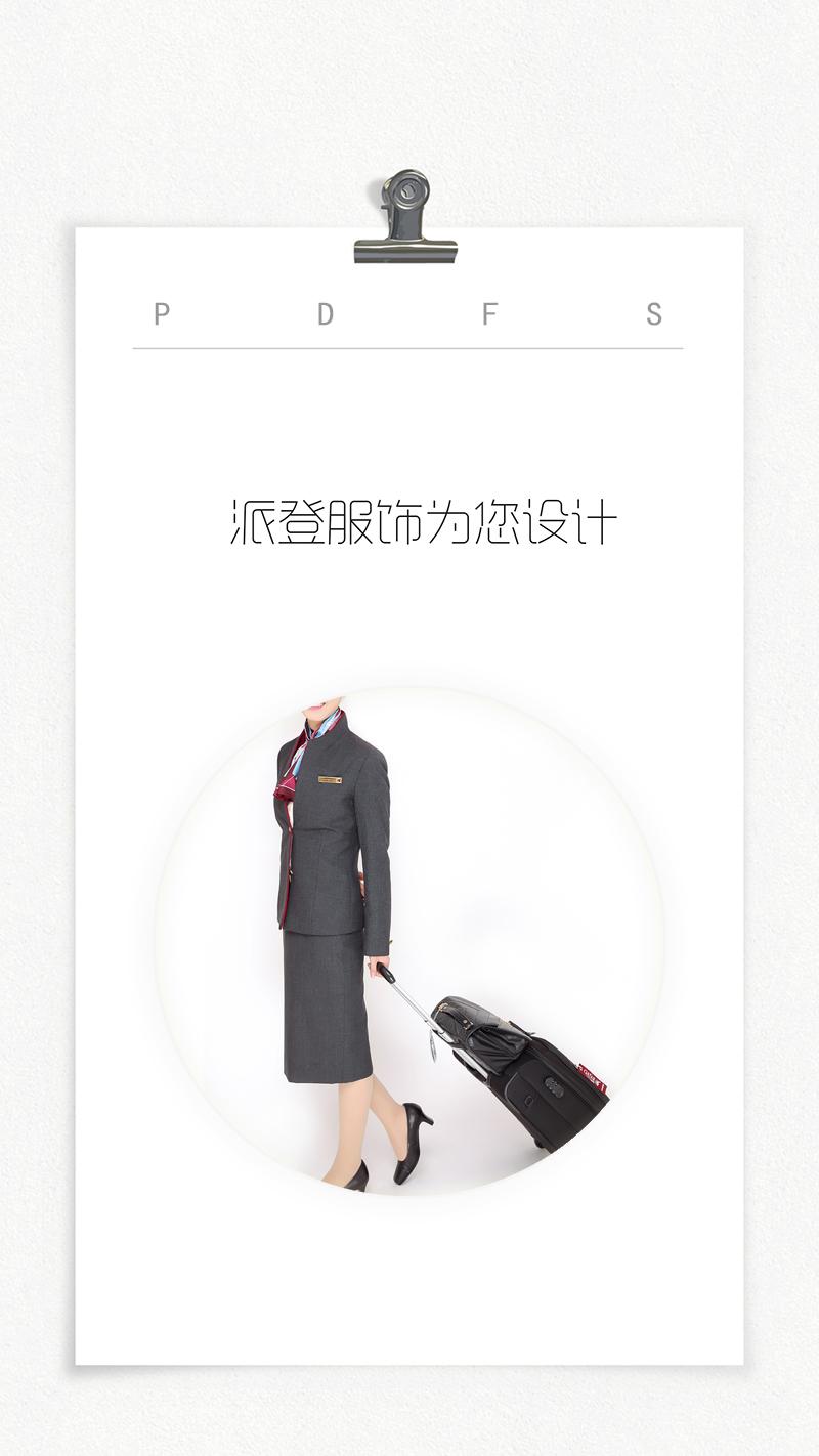 空姐服装定做(适合空姐穿着的工作服款式效果图)