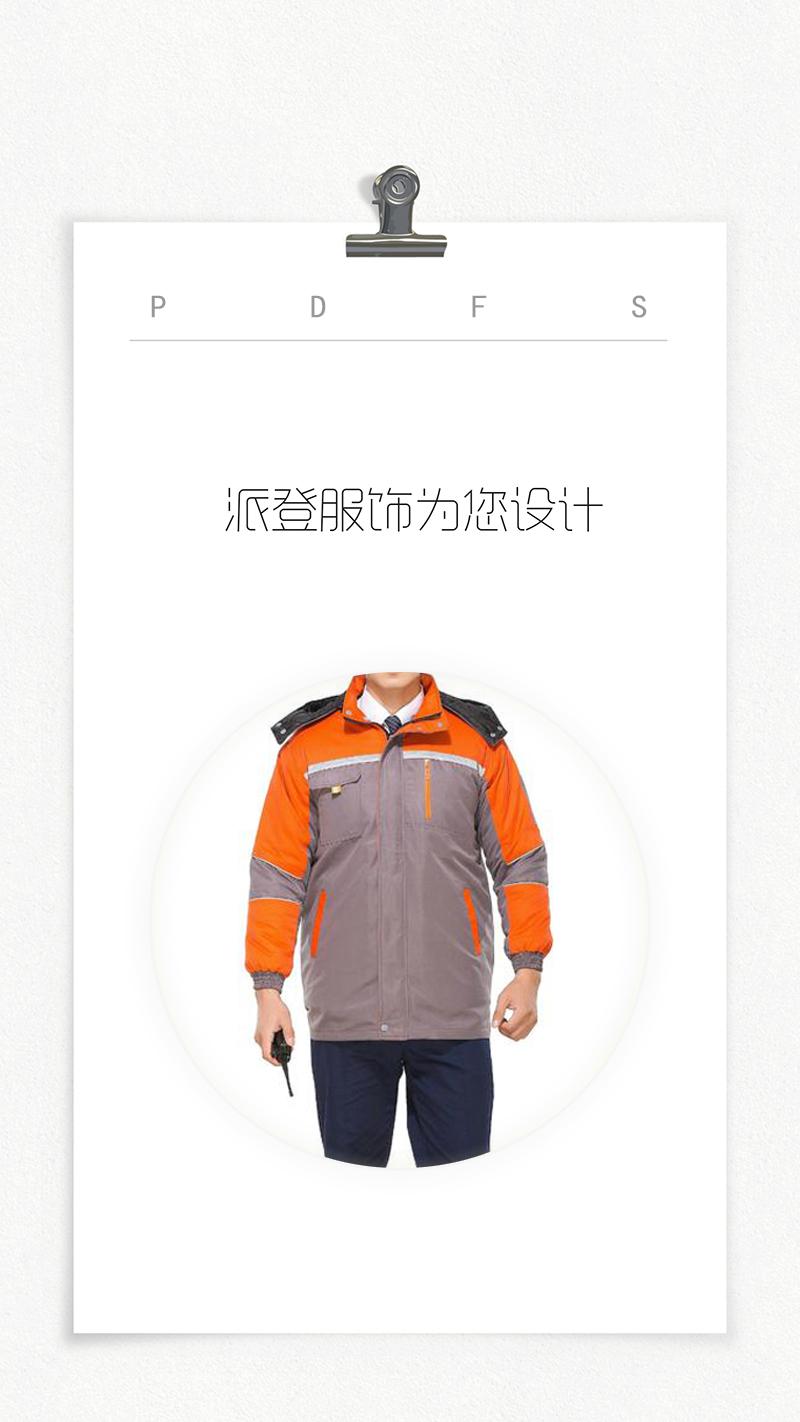 冬季劳保服套装