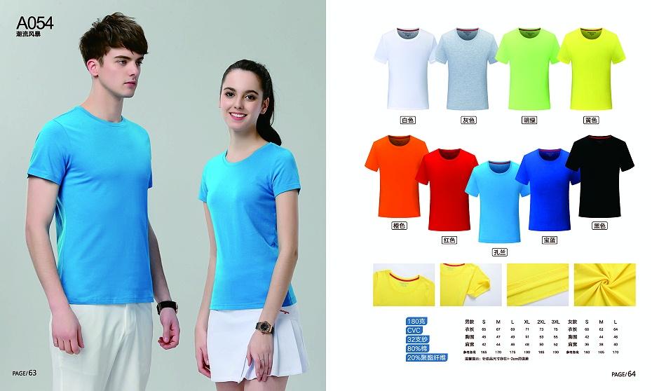 5款圆领广告衫文化衫|同学战友聚会文化衫