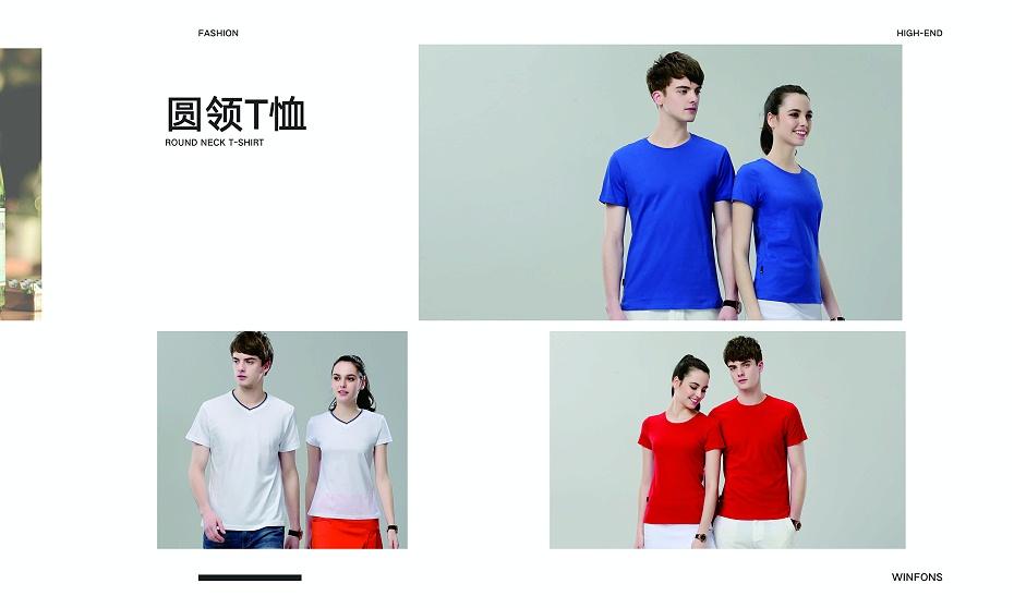 3款公司企业文化衫