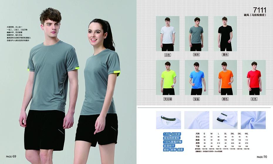 4款运动会班级创意文化衫|夏令营文化衫