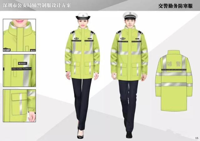 辅警制服款式图