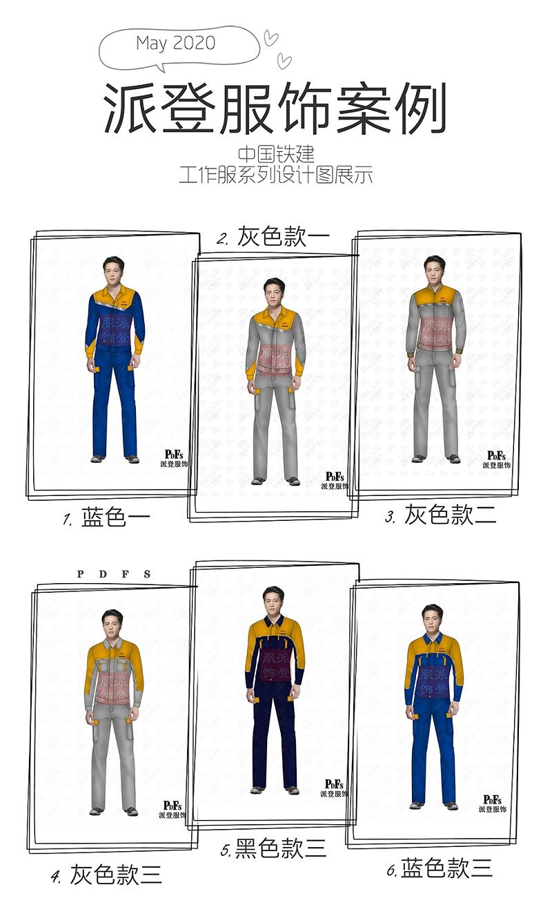 车间工作服定做(制造车间工人工作服款式图片/价格表)