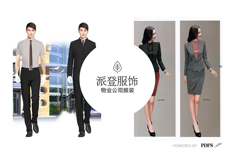 中国移动秋装工作服