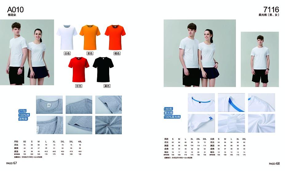 6款群体运动会夏令营班级文化衫