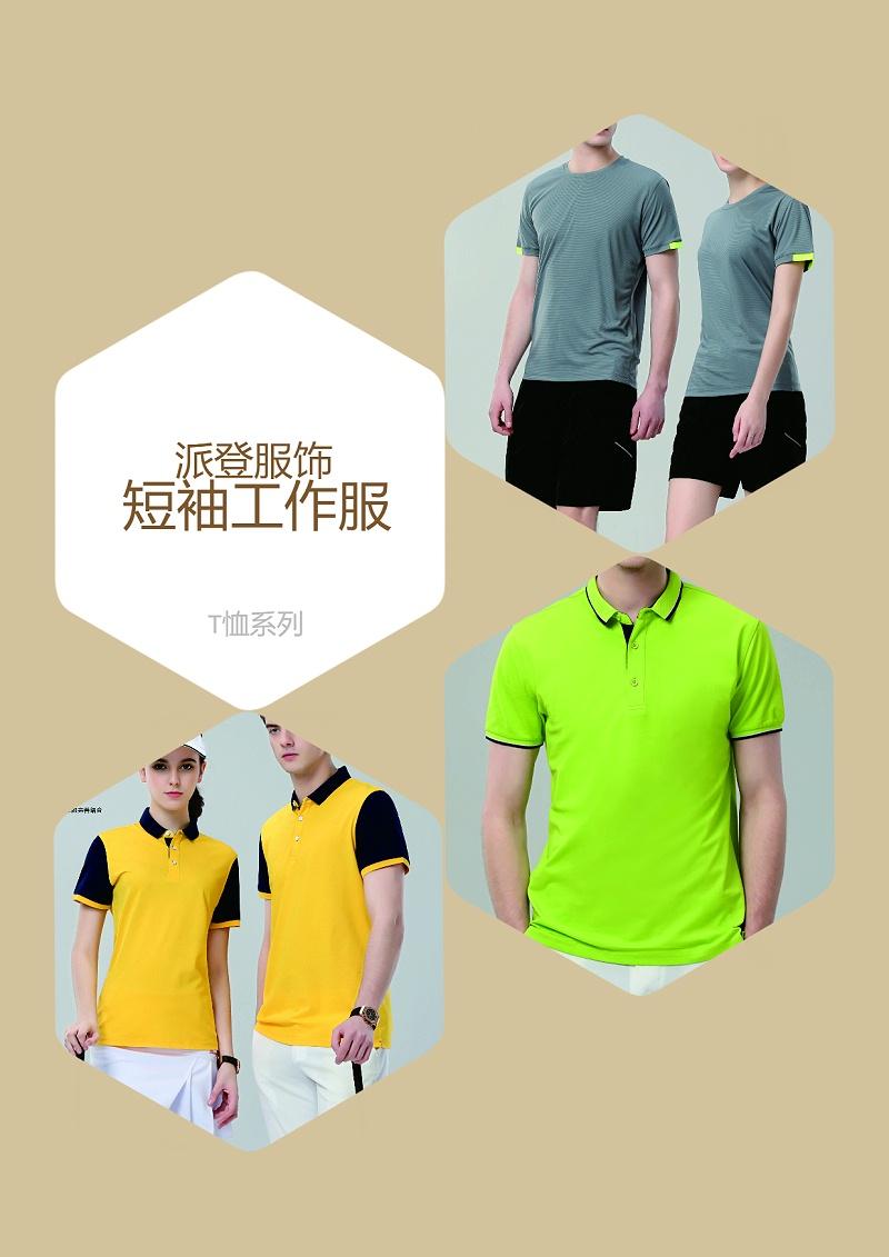 夏天短袖工作服(工作服短袖套装款式图片/定做价格)