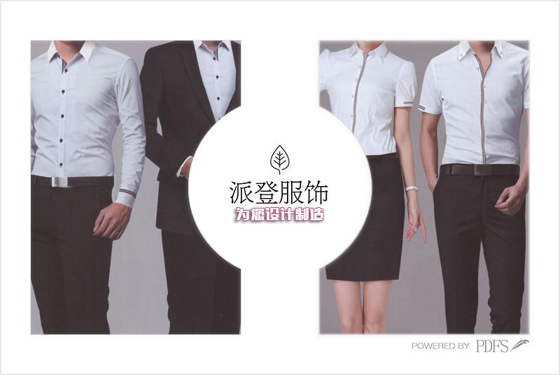 商务正装衬衫款式图