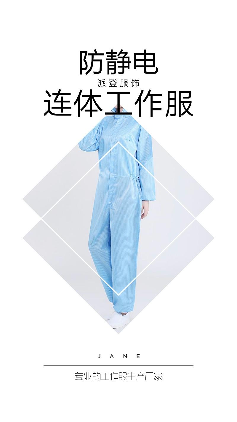 防静电工作服价格(防静电服款式图片/标准/质量要求/主要作用)