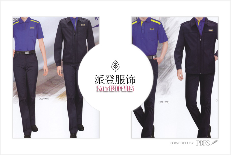 重庆工作服款式图(重庆服装厂)