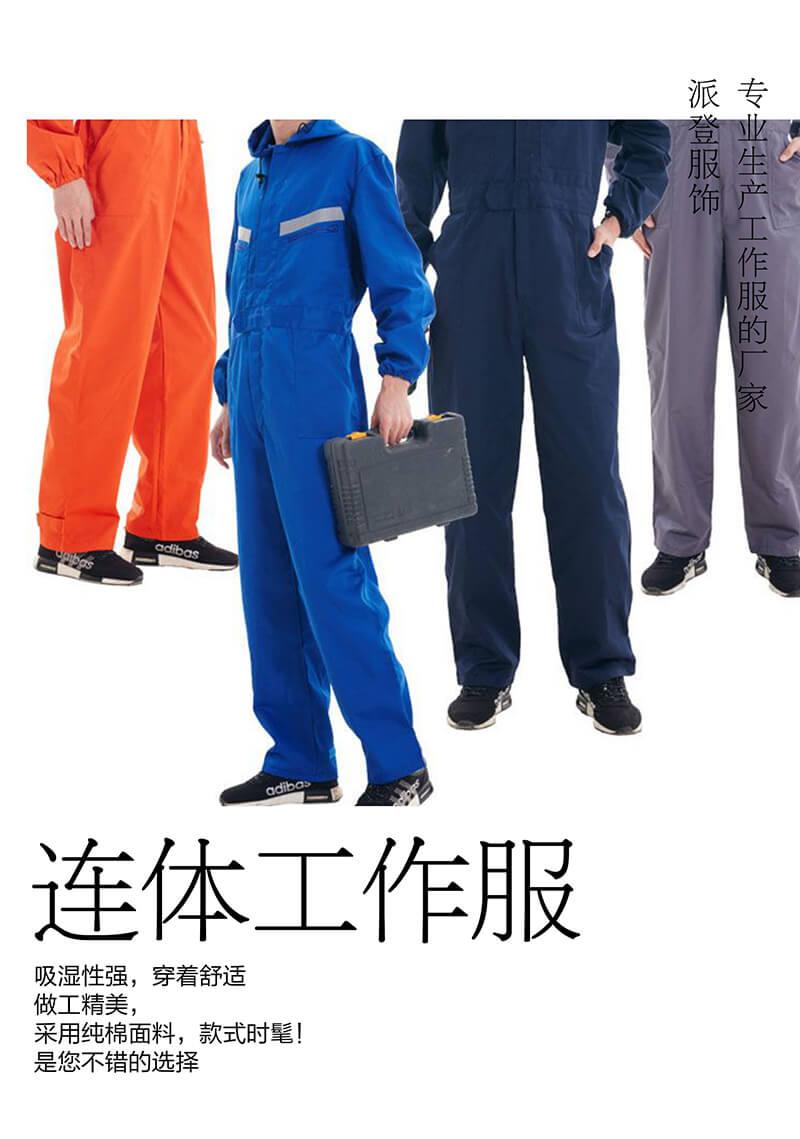 环卫工人工作服(环卫工作衣服定做标准款式图片/颜色选择与要求)