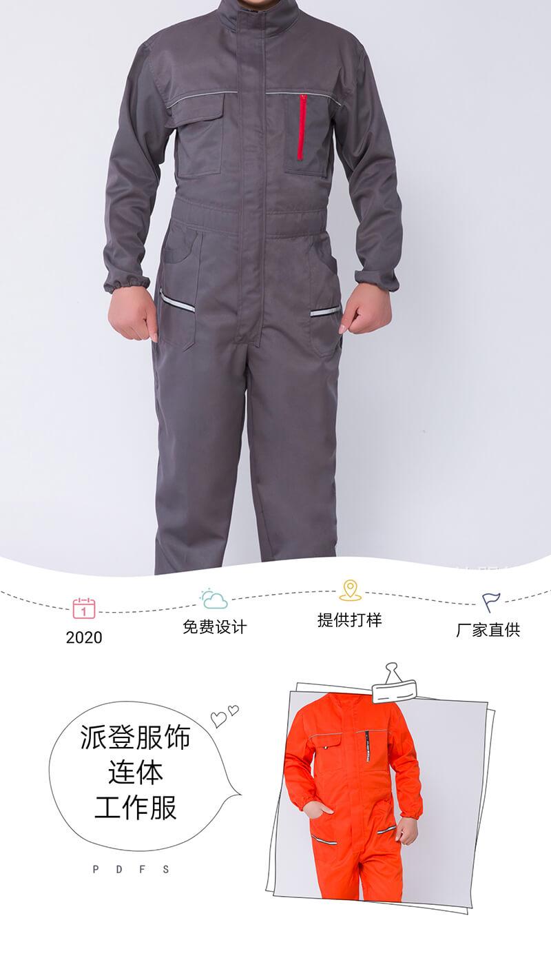 纯棉连体工作服(纯棉连体服工装定做款式图片)