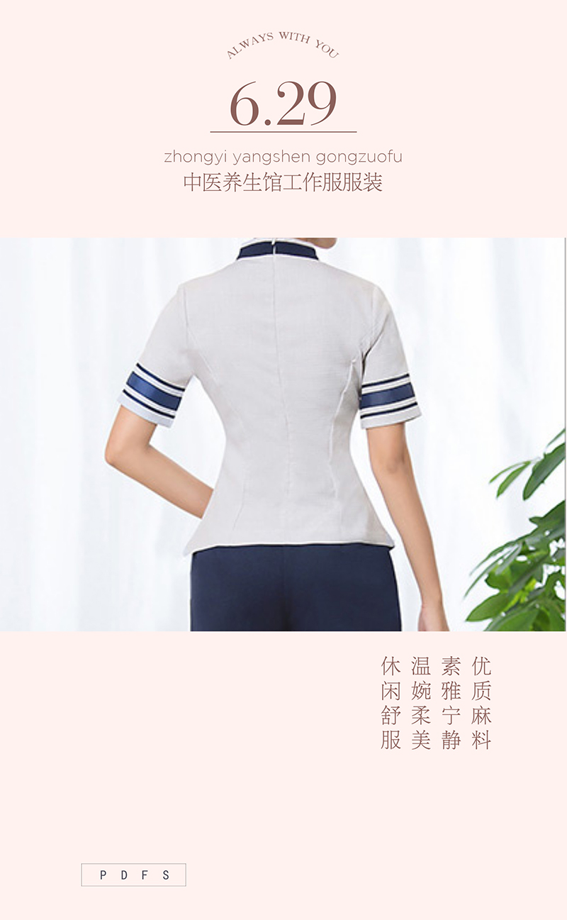 中医养生馆工作服服装定做(养生会所制服款式图片)