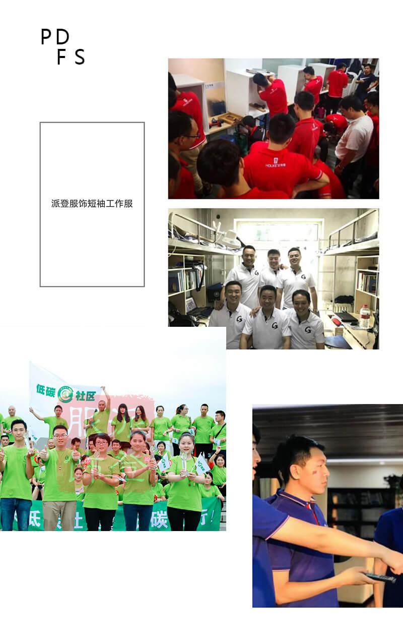 大型超市员工工服款式图片/免费印字
