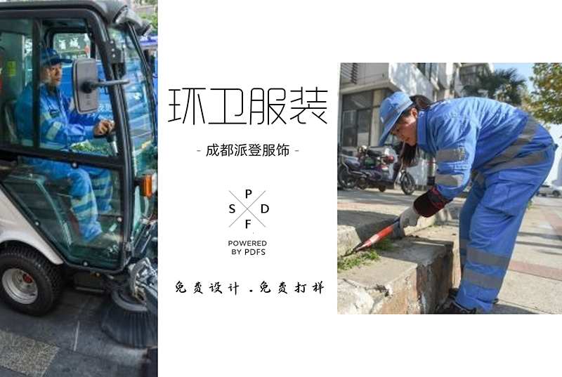 绿色环卫服装/市政园林绿化公司工作服