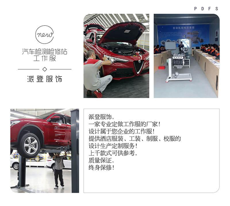 汽车检测站工作服(车辆检测站工作服定做款式图片)