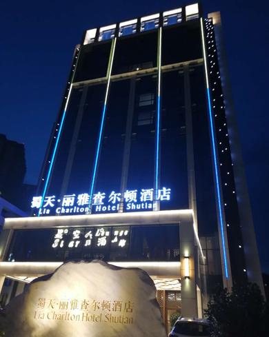 蜀天•丽雅查尔顿酒店